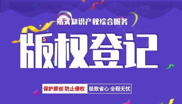 安徽省版權登記申請